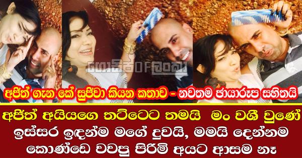 Gossip chat with K Sujeewa Sujeewa & Ajith Muthukumarana