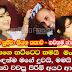 Gossip chat with K Sujeewa & Ajith Muthukumarana
