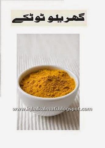 Desi Totkay in Urdu Free Download Urdu Book