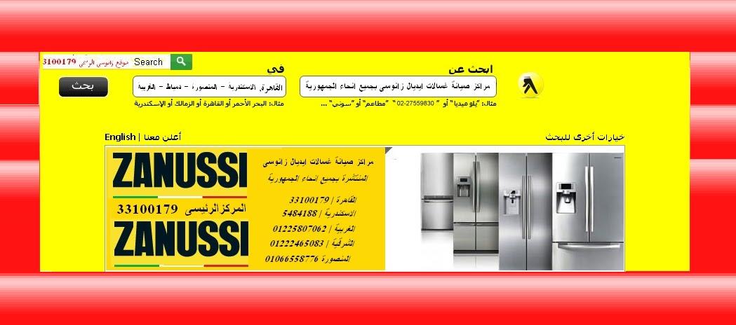 صيانة ايديال زانوسي بمصر 33100179/0166558776 - » Idealzanussi%2B33100179