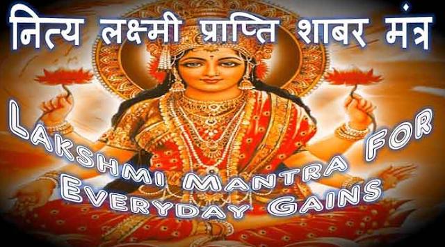 Sthayi Shabar Mantra