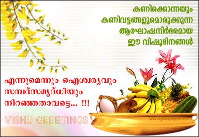 Malayalam vishu greeting cards m4hsunfo