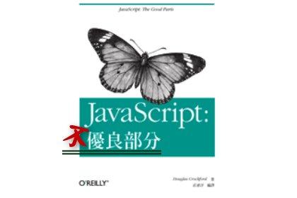 Javascript 優良部分(筆記)__糟糕與不良的部分