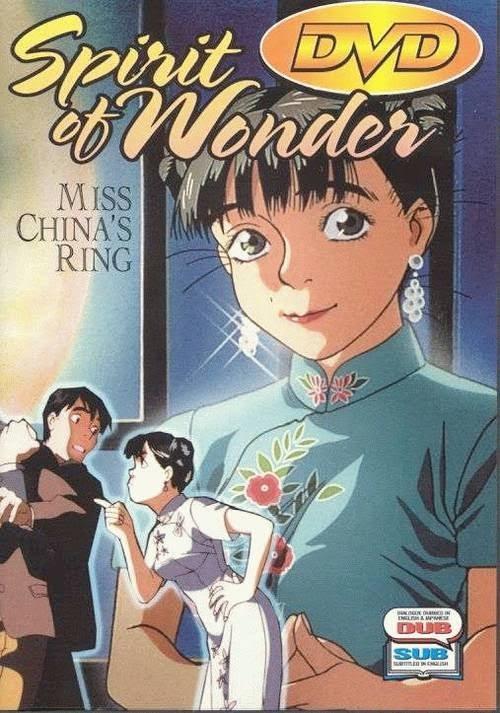 Spirit Of Wonder Miss Chinas Ring