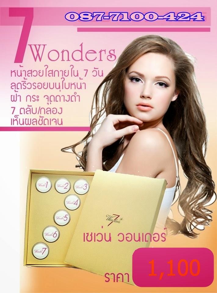 7 Wonders หน้าใสใน7วัน