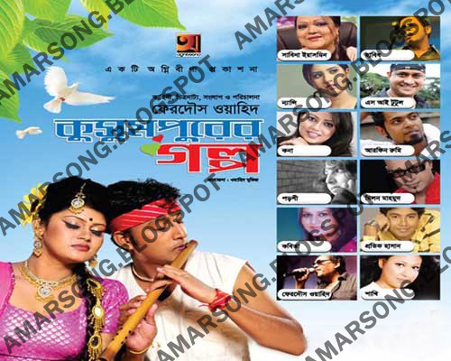 Kushumpurer Golpo (2011) [Movie OST][128Kbps][Eid Album 2011]
