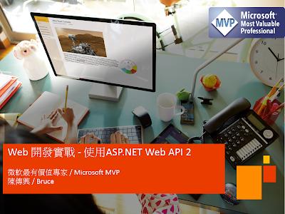 WebServices開發實戰 - 使用ASP.NET Web API 2