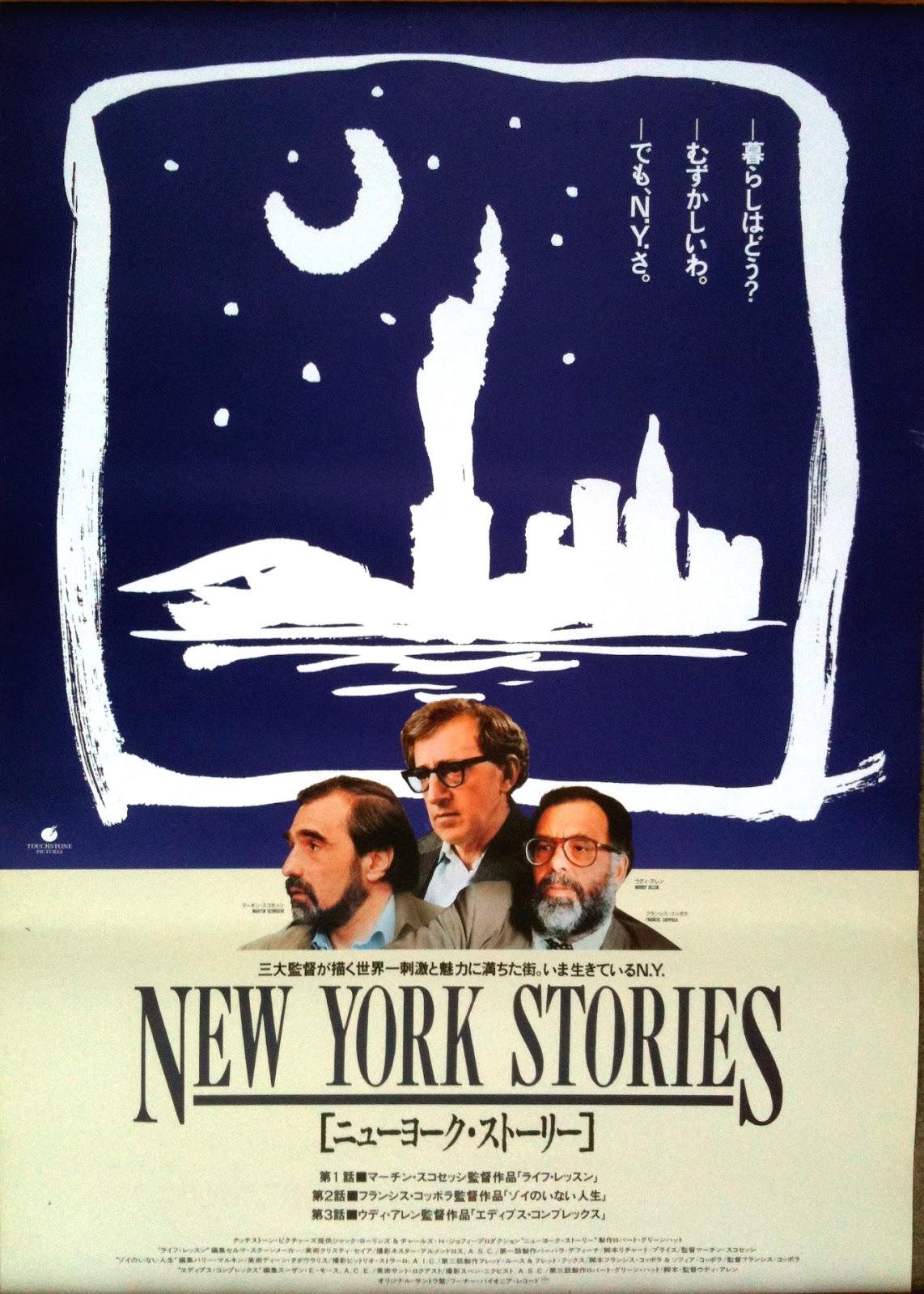 De otros mundos: New York Stories / Historias de Nueva York