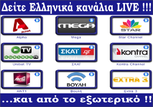 ΕΛΛΗΝΙΚΑ ΚΑΝΑΛΙΑ LIVE ON LINE