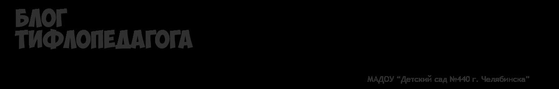 Блог тифлопедагога