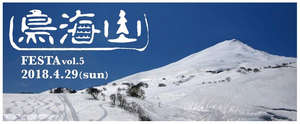 鳥海山Festa 2018 ~鳥海山フェスタ~