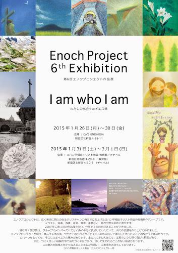 第6回エノクプロジェクト作品展
