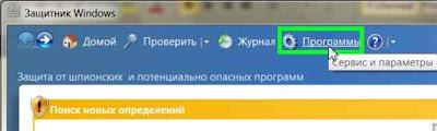 Отказаться от отсылки данных в Microsoft SpyNet