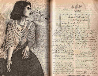 Sirf ek bar by Areesha Ghazal last part Online Reading.