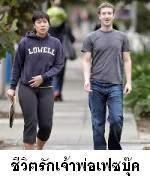 ประวัติของเจ้าพ่อเฟซบุ๊ค