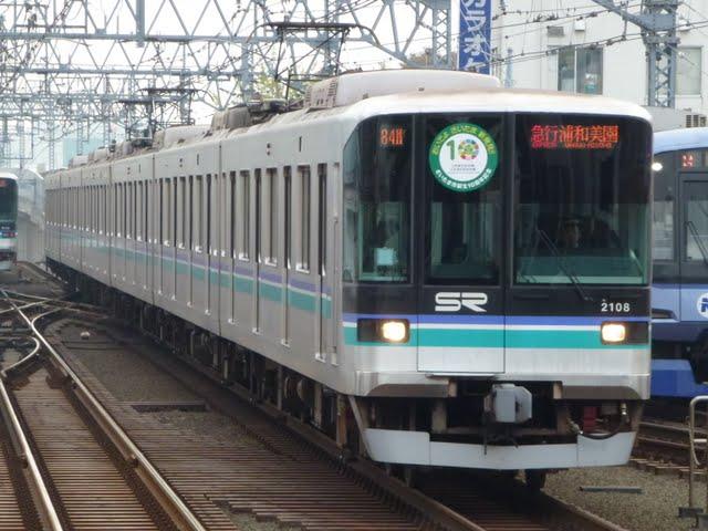 東京メトロ南北線 急行 浦和美園行き2 埼玉高速鉄道2000系