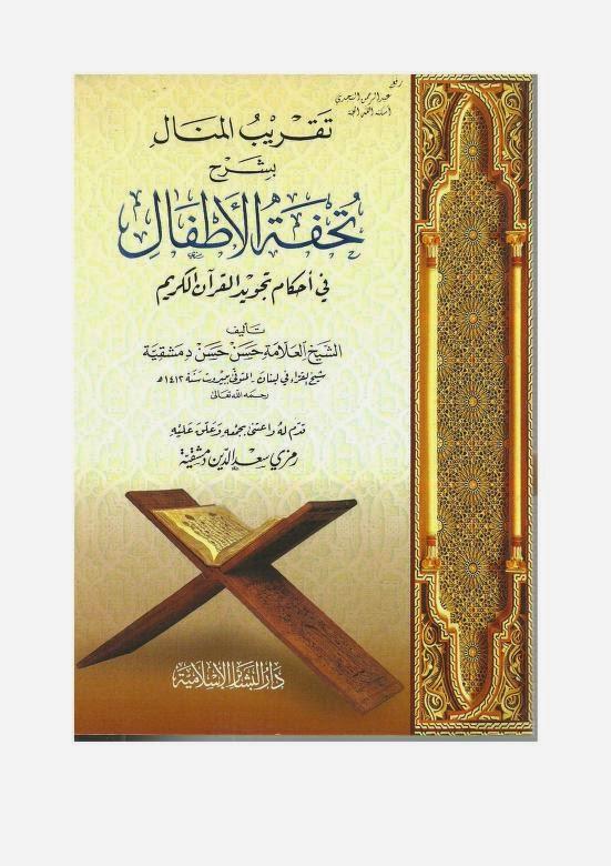 تقريب المنال بشرح تحفة الأطفال في أحكام تجويد القرآن الكريم - حسن حسن دمشقية