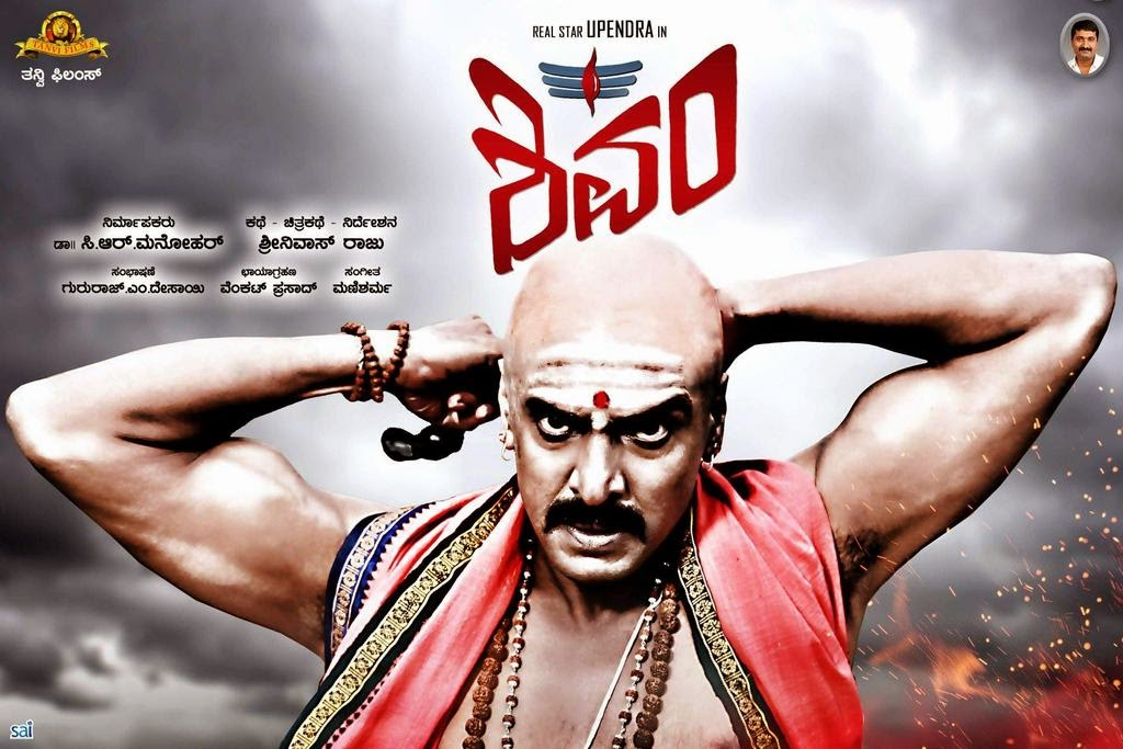 Shivam (2014) Kannada Movie Mp3 Songs Download