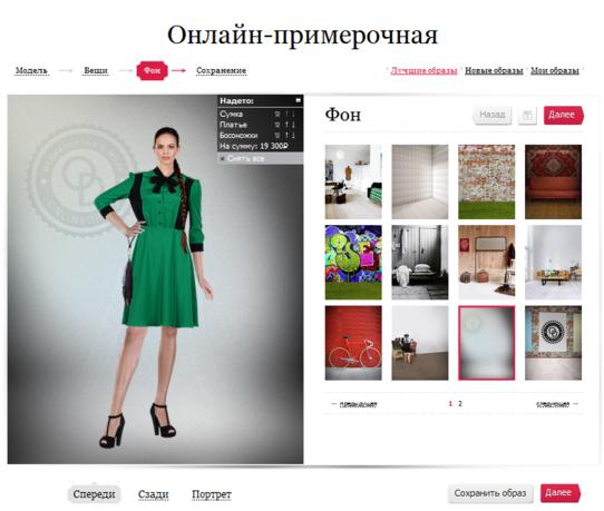 одежда онлайн примерка по фото
