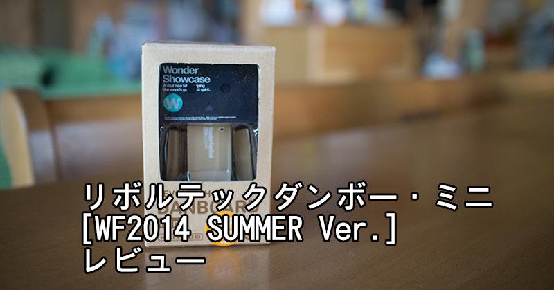 リボルテックダンボー・ミニ[WF2014 SUMMER Ver.] フィギュアレビュー
