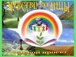 """Участники сетевого проекта """"Чувство Родины"""""""