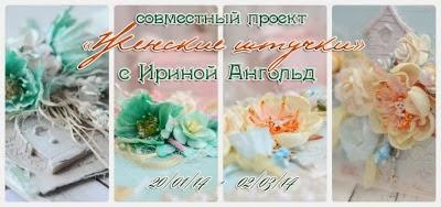 """СП """"Женские штучки"""""""