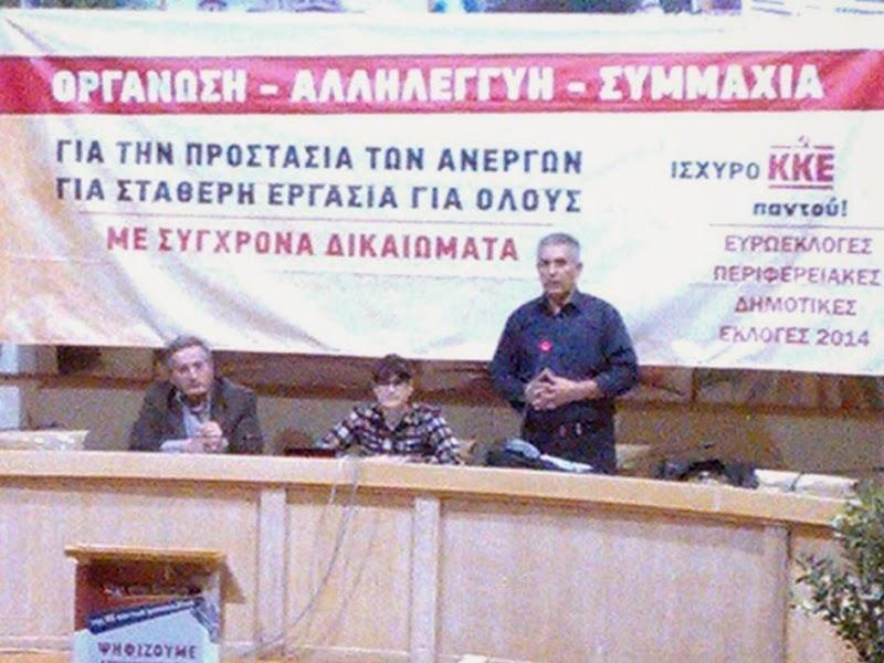 Σε συγκέντρωση του ΚΚΕ στην Καλλιθέα για την ανεργία μίλησε ο Γιώργος Μαυρίκος και ο Βασίλης Δημόπουλος