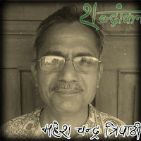 महेशचन्द्र त्रिपाठी प्रधानाचार्य, महात्मा गाँधी इंटर कालेज सिधांव, फतेहपुर mahesh chandra tripathi,Mahatma Gandhi Inter College, Fatehpur, Sidhaon , fatehpur