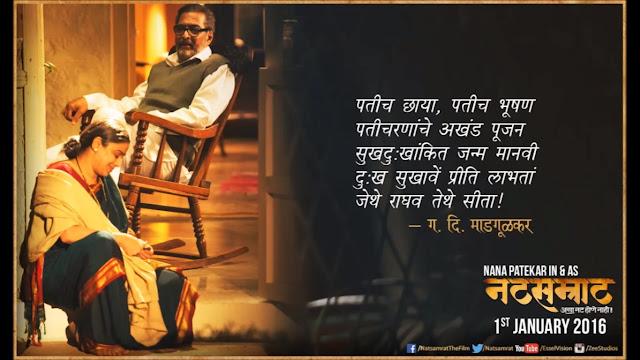 Natsamrat Dialogue- Marathi