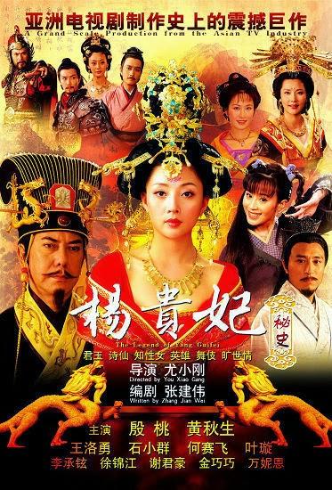 Dương Quý Phi Bí Sử - The Legend of Yang Guifei
