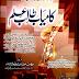 Kamyab Talib E iLAM Urdu Books For Students
