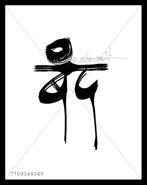 Marathi Calligraphy Fonts Free Download Auto Design Tech