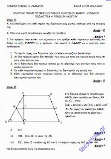 Θέματα Γεωμετρίας με Λύσεις Α' Λυκείου