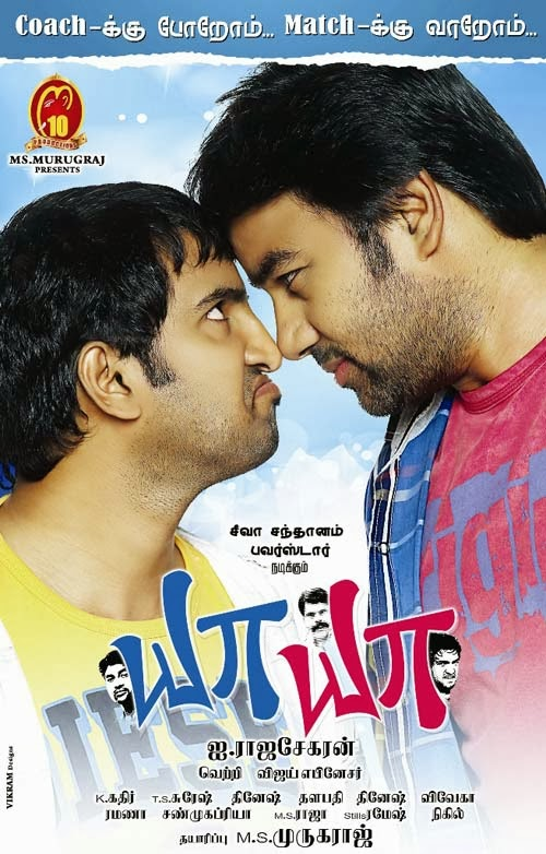 Watch Ya Ya (2013) Ayngaran and Lotus DVDRip,Watch Full Tamil Movie Online For Free Download