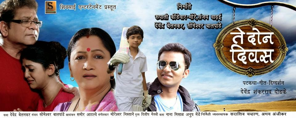 Te Don Diwas Marathi Movie 2015