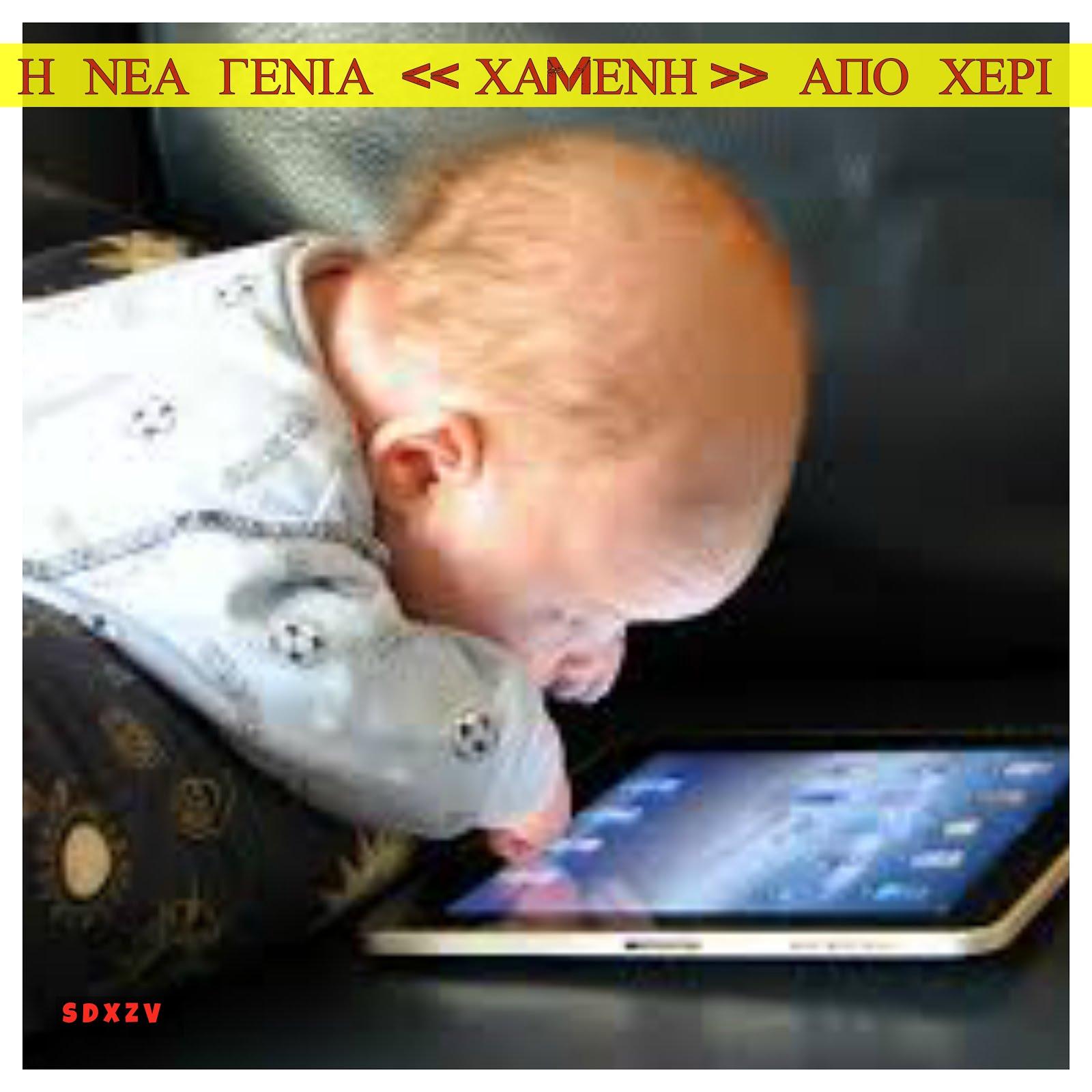 Η νέα γενιά χαμένη από χέρι
