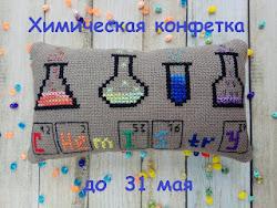 химическая конфетка 31 мая