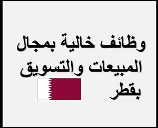 وظائف في مجال التسويق والمبيعات في قطر
