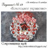 http://sokrovishnica.blogspot.de/2013/10/19.html