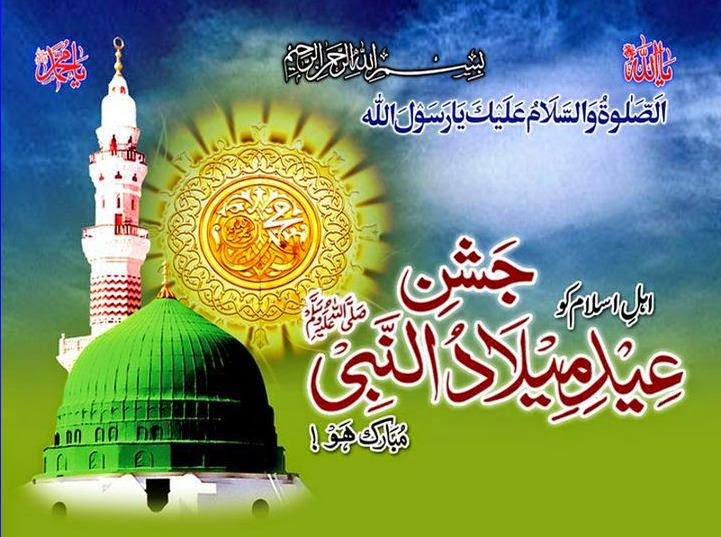 Online naat pakistan 12 rabi ul awwal wallpapers 2015 for 12 rabi ul awal decoration pictures