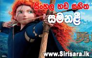 Sinhala Cartoons