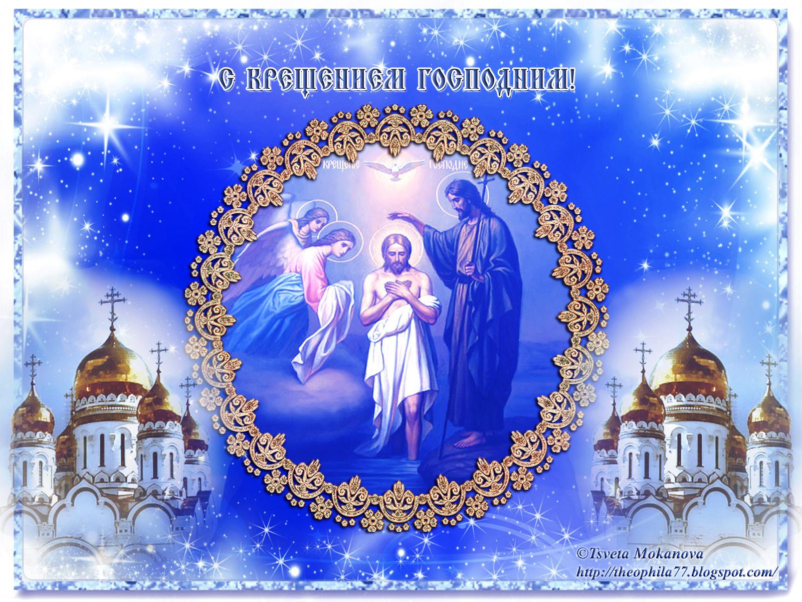 Поздравление в крещением господним в прозе