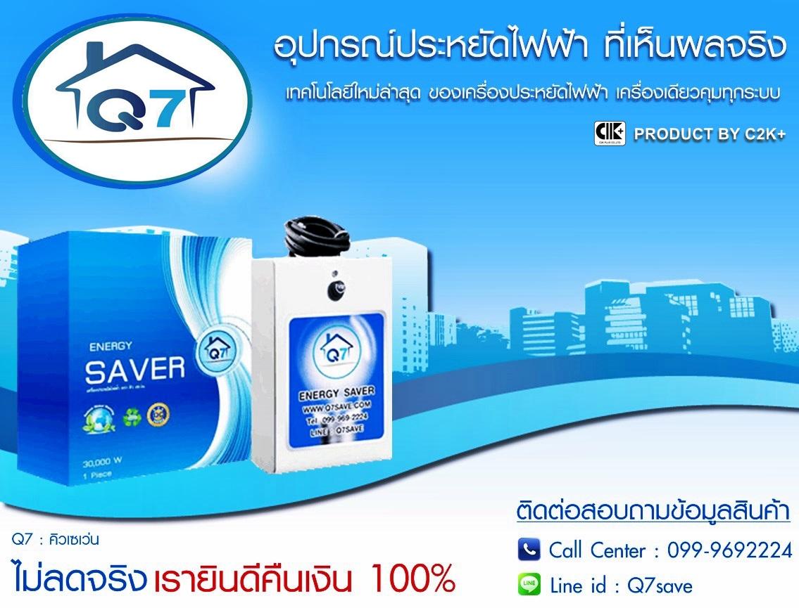 Q7 อุปกรณ์ประหยัดไฟฟ้า,ประหยััดไฟบ้าน,เซฟไฟบ้าน,ประหยัดพลังงาน