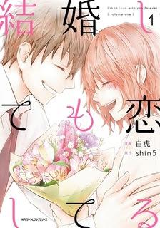 [白虎×shin5] 結婚しても恋してる 第01巻