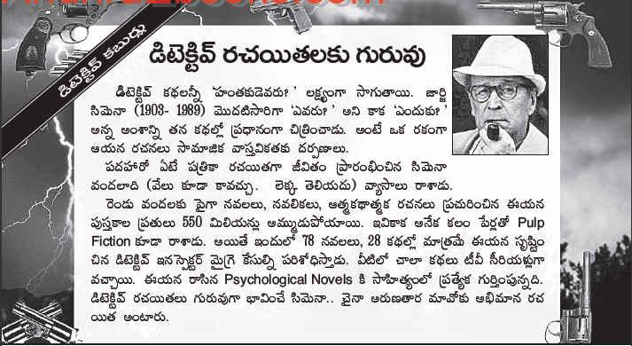 crime stories in telugu pdf