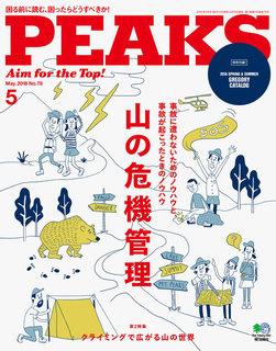 PEAKS (ピークス) 2016年07月号