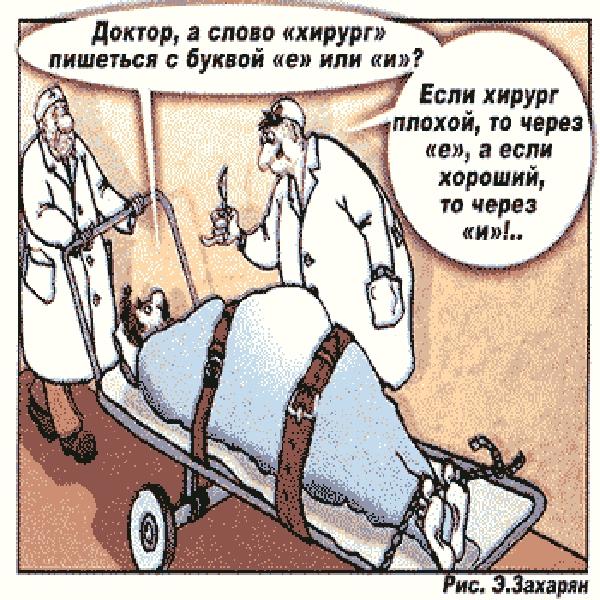 Анекдоты Про Хирургов