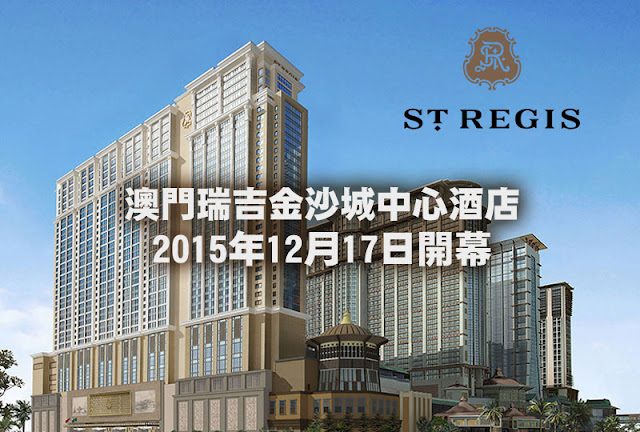 澳門2015年12月新開張酒店,瑞吉金沙城中心酒店 The St. Regis Macao, Cotai Central。
