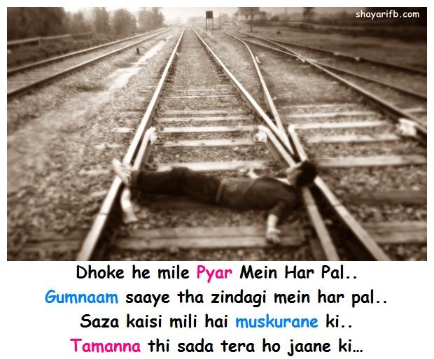 Dhoke he mile Pyar Mein Har Pal.. Gumnaam saaye tha zindagi mein har pal..  Saza kaisi mili hai muskurane ki.. Tamanna thi sada tera ho jaane ki…