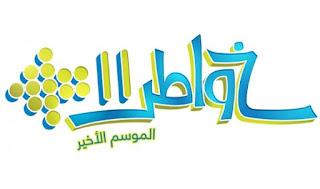 حلقات برنامج خواطر 11 - الموسم الأخير khawater